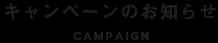 キャンペーンのお知らせ CAMPAIGN
